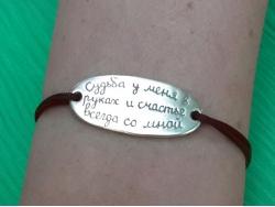 """Браслет веревочный """"Цитата Тамерлана"""" от Amorem"""